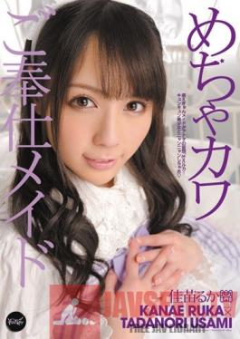 IPTD-918 Studio Idea Pocket Really Cute Slave Maid Ruka Kanae