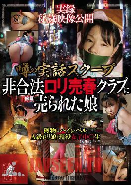 RSCC-001 Studio Grand Vacances Daughter Sold To Illegal Prostitution Lori Club