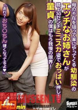 BNGD-020 Studio Bungee Entertainment - While My Mom Was Away, My Horny Elder Sister Type Childhood Friend Came In Wearing A Miniskirt That Was 30cm Above Her Knees And Shoved Her Tits Into My Face, And Since I'm A Horny Cherry Boy, I Was At The Limit Of My Endurance!