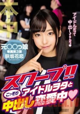 HND-360 Studio Hon Naka Hot Scoop ! Secret Creampie Love Affair With An Idol Otaku Karen Sakisaka