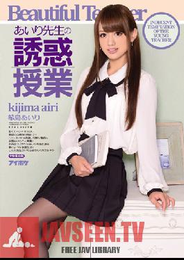 IPZ-299 Studio Idea Pocket Ms. Airi's Seductive Class Airi Kijima