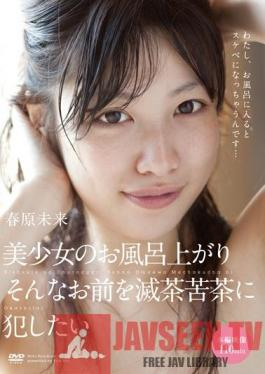 STAR-3068 Studio First Star Sunohara You Want To Commit To A Future Mess You Up Like That Bath Of Pretty