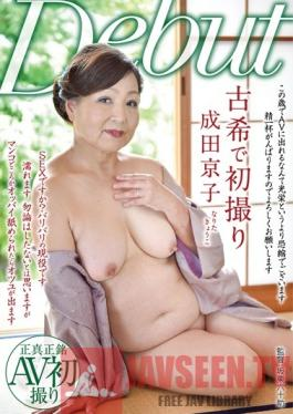 NYKD-059 Studio Ruby Age 70 & First Time on Screen! Kyoko Narita