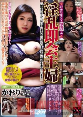 MATT-001 Studio Madam X Horny Hook-up Housewife After Getting Married, It's Been The Same Old Thing Everyday, So She's Demanding Satisfaction. Doesn't Her Husband Know? She's Such A Horny Slut!