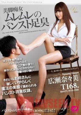MGMY-001 Studio MEGAMI Slut With Beautiful Legs - The Sultry Scent Of Pantyhose Nanami Hirose