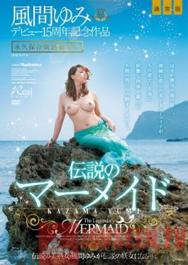 JUC-898 Studio MADONNA Regular Edition - The Legendary Mermaid: Commemorative Work Celebrating The 15th Anniversary Of Yumi Kazama 's Debut