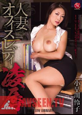 JUX-106 Studio MADONNA Married Office Lady Rape Reiko Kobayakawa