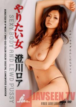 DWD-010 Studio Dogma Girl Everyone Wants: Erotic Body With A Naughty Pussy Roa Sumikawa