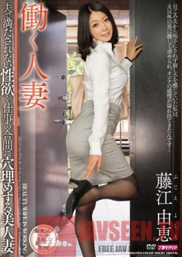 MDYD-860 Studio Tameike Goro Working Married Woman - Married Woman Yoshie Fujie Finds In Her Work Break What Her Husband Can't Give Her At Home.