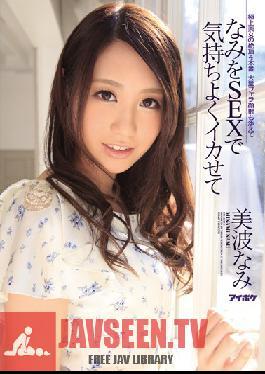 IPZ-355 Studio Idea Pocket Fucking Nami and Make Her Cum Well - Nami Minami