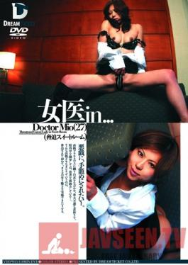 VDD-013 Studio Dream Ticket Woman Doctor in Torture Suite Doctor Mio (27)