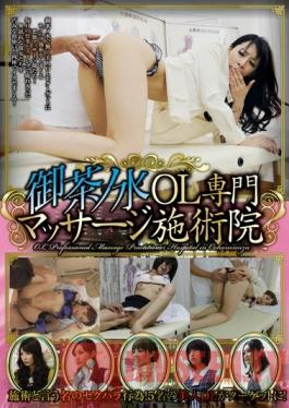 CLUB-009 Studio Hentai Shinshi Club Tea Water Office Lady Get's Pro Massage Treatment