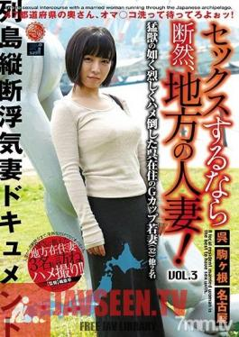 LCW-003 Studio Flower - If You're Going To Have Sex, Have It With A Married Woman From The Country! vol. 3
