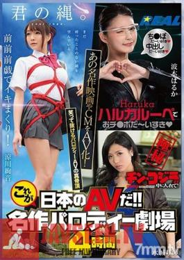 XRW-781 Studio Real Works - This is Japanese AV! ! Masterpiece parody theater 4 hours