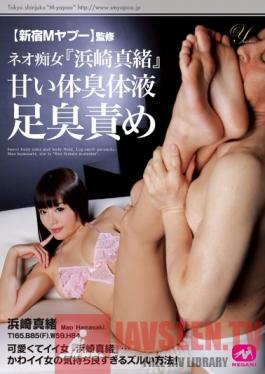 MGMY-005 Studio MEGAMI (Shinjuku M Yapoo) Supervising Neo Slut Mao Hamasaki Assaulted By Sweet Body Odor, Bodily Fluids and Smelly Feet