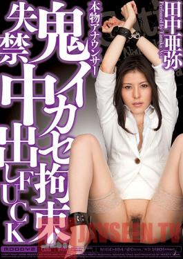 MIGD-184 Studio MOODYZ Relentlessly Making a Real Announcer Cum While Tied Up - Creampies Now Allowed - Aya Tanaka