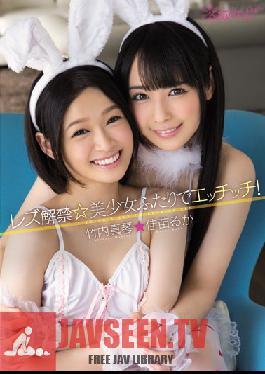 KAWD-555 Studio kawaii First Lesbian Porn! 2 Beautiful Barely Legal Girls Get Dirty! Ruka Kanae Makoto Takeuchi