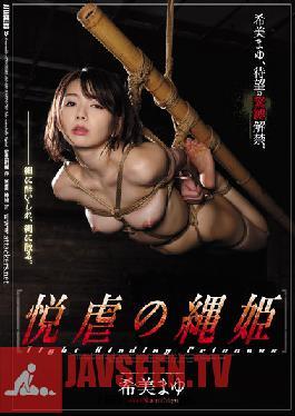 JBD-220 Studio Attackers Masochist Bondage Babe Mayu Nozomi