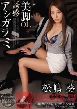 PGD-808 Studio PREMIUM Office Lady With Beautiful Legs - Tempting Leg Plays Aoi Matsushima