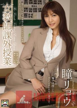 SHKD-500 Studio Attackers The Female Teacher In The Extra-curricular Class Ryo Hitomi