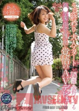 STAR-3070 Studio First Star Innocence Ends Adulthood Begins 18-Year-Old Chizuru Honno Graduates High School And Takes Off From The Countryside For Her Porno Debut