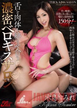 JUFD-470 Studio Fitch The French Kissing Salon Where Tongues And Bodies Intertwine Sumire Kijima