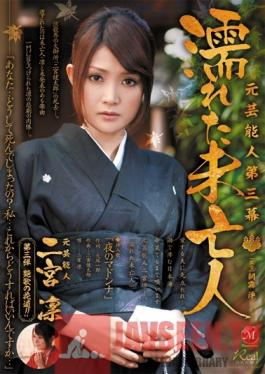 JUC-800 Studio MADONNA Original Celebrity, Act III: Wet Widow (Rin Ninomiya)