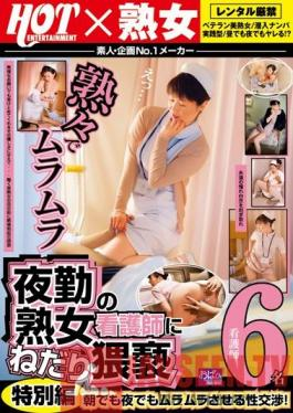 SHE-029 Studio Hot Entertainment Get In Touch Of Make Someone Horny Or Night Obscenity Special Edition Morning Begging To Mature Nurse Night Shift!