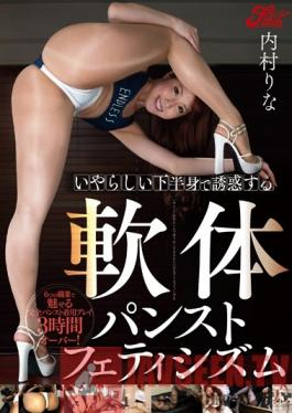 JUFD-366 Studio Fitch The Seductive Lower Body and The Flexible Body Pantyhose Fetishism Rina Uchimura