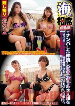 CLUB-440 Studio Hentai Shinshi Club We Went To A Izakaya Bar At The Beach To Go Picking Up GIrls And Met These 2 Bikini Gal Babes And Took Them Home While We Were Quietly Fucking, We Started To Wonder If Her Prim And Proper Friend Would Let Us Fuck Her Too Chapter 1 1