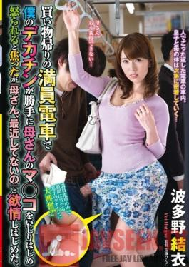 VOSS-013 Studio VENUS On A Crowded Train On The Way Home From Shopping My Huge Cock Accidentally Rubbed Up Against My Mom's Pussy And She Said, You Know, Lately I Haven't Been Getting Any,And I Got Hard. Yui Hatano