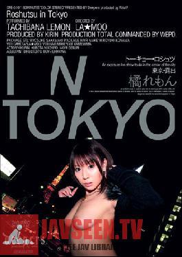 DFE-010 Studio Waap Entertainment Tokyo Exposure Remon Tachibana
