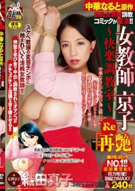 URE-027 Studio MADONNA A Naruto Chuka Original Work: Busty Female Teacher Training Comic Brought To Life On Screen! Female Teacher Kyoko: Re-Seduction The Classroom Of Discipline & Pleasure Mako Oda