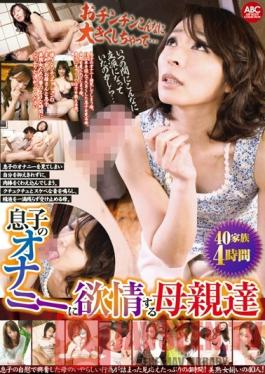 OOMN-055 Studio ABC / Mousouzoku Moms Who Crave Their Sons' Masturbation - 40 Households - 4 Hours