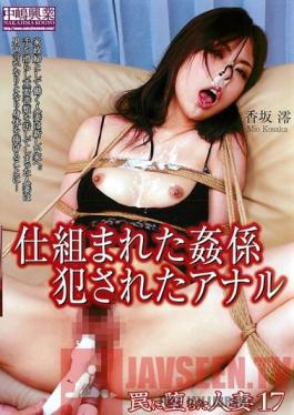 NTRD-031 Studio Nakajima Kogyo Housewives Who Fall For The Trap 17, The Adultery Trap, Her Violated Anus, Mio Kousaka.