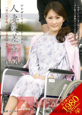VEC-043 Studio VENUS Married Woman Intersection A Deadly Disease, And The Confession Of Truth.Miku Aoki .