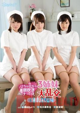 KAWD-643 Studio kawaii Dripping Wet Squirting Nurse 3 - It's The Sister Large Orgies Special