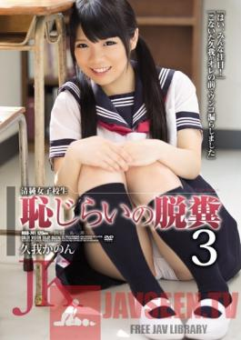 RBD-741 Studio Attackers Innocent Schoolgirl's Shy Defecation 3 Kanon Kuga