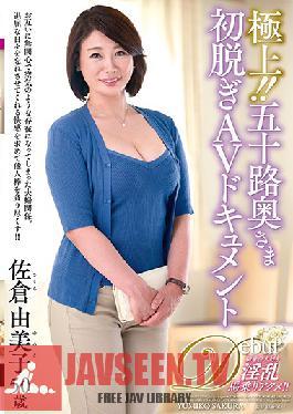 JUTA-109 Studio Jukujo JAPAN - Super Exquisite!! A Fifty-Something Wife In Her First Undressing Adult Video Documentary Yumiko Sakura