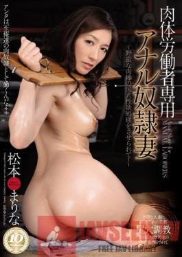 JUX-263 Studio MADONNA Manual Laborer's Exclusive Anal Slave Wife - Made To Offer Anal Sexual Gratification For Their Barbaric Cocks...- Marina Matsumoto