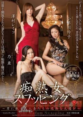 JUX-058 Studio MADONNA Slutty Mature Woman Swapping - Men Lust for Married Woman Playing a Dangerous Fire Game - Reiko Kobayakawa Noa Reiko Sawamura