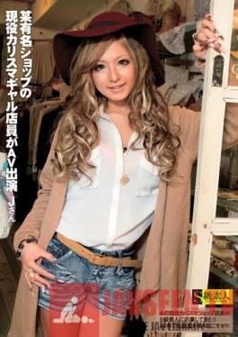 SAMA-539 Studio S Kyuu Shirouto Mr. J Appeared AV Is Active Gal Charisma Clerk Of A Certain Famous Shop