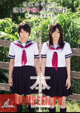 HNDS-017 Studio Hon Naka Schoolgirl In Uniform - Forced Creampie On A Field Trip Koharu Aoi Karen Haduki