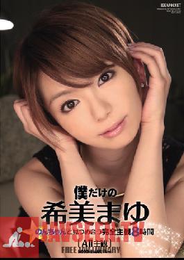 IDBD-646 Studio Idea Pocket Lovey-dovey POV SEX With My Mayu Nozomi 8 Hours