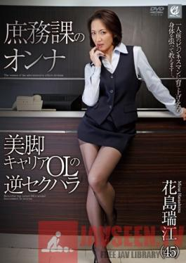 MLW-2041 Studio Mellow Moon Woman In The General Affairs Section. Career Office Lady With Beautiful Legs Turns The Tables On Sexual Harassment. Mizue Hanashima .