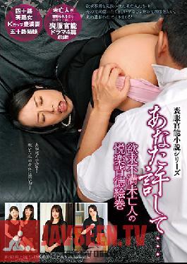 MCSR-366 Studio Big Morkal - The Mourning Erotic Novel Series Dear