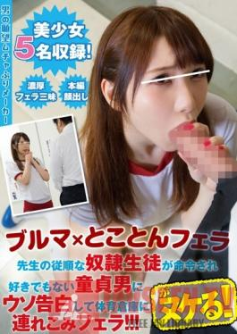 PKPD-008 Studio Fuck Group And Fun Friends/Daydreamers [Bloomers] This Teacher's Obedient Sex Slave Student Has Been Ordered To Tell This Cherry Boy Loser That She Loves Him And Take Him To The P.E. Store Room And Give Him A Blowjob !!
