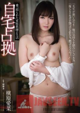 RBD-599 Studio Attackers Private tutor is held captive and raped Mana Makihara