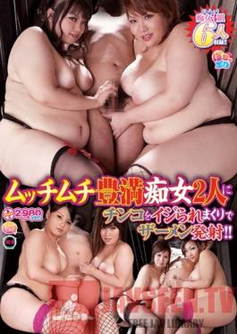 PCHA-058 Studio Pochapuri/Mousouzoku Two Fat Sluts Play With My Dick Until I Explode !