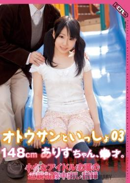 HERP-003 Studio Pink Daddy and Me: Arisu, 148 cm and XX Years old. A Tiny Idol's Aspirations to the Fakecest Creampies Record 03
